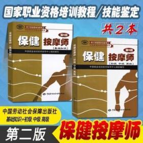 保健按摩师基础知识+初级/中级/高级/第2版/共2本职业资格技能培训教程