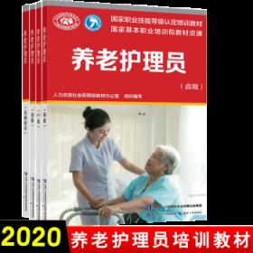 养老护理员(基础知识+初级+中级+高级)