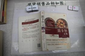 笛卡尔文集:经典书柜影响世界历史进程的经典文献