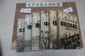 远东大审判 1946审判日本战犯影像全纪录 等 6本合售