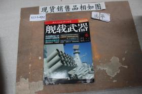舰载武器2010年第6期