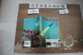 台湾两岸战事回顾