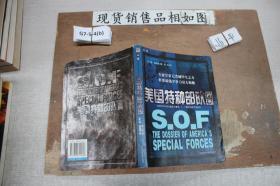 美国特种部队档案