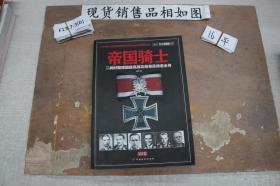 帝国骑士 二战时期德国最高战功勋章获得者全传 第I卷
