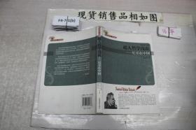 超人哲学浅说 尼采在中国