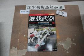 舰载武器(2009年10期)