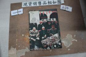 军事世界画刊 1994年第8-9期合刊