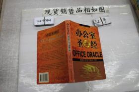 办公室圣经:如何在工作中施展才智