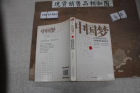 中国梦:后美国时代的大国思维与战略定位~
