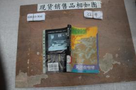 黄河在咆哮 中国的抗战