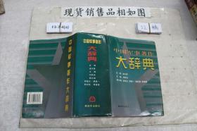 中国军事著作大辞典