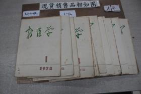 新医学1972年1-12期(12本合售)