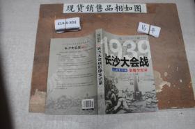 1939三战长沙城::长沙大会战影像全纪录