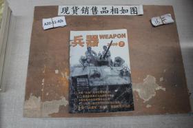 兵器(2009年第7期)