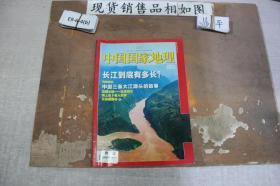 中国国家地理2009年3期