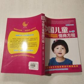 中国儿童情商方程0-4岁