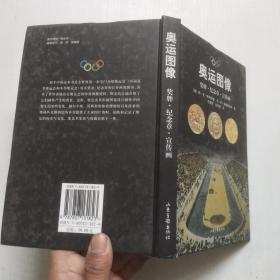 奥运图像:奖牌·纪念章·宣传画