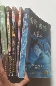 哈利波特(1-5册)五本合售