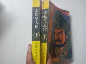 秦始皇大传(上下册)