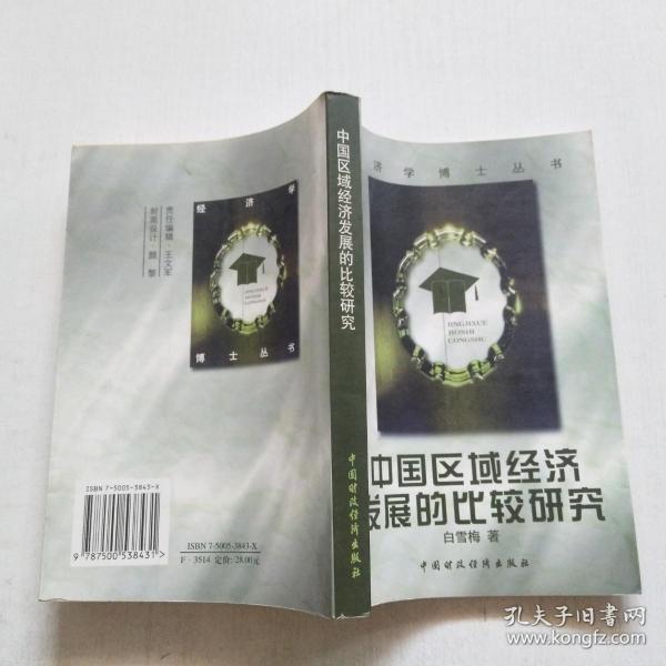 中国区域经济发展的比较研究