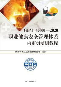 GB/T 45001-2020职业健康安全管理体系内审员培训教程