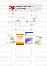 GB/T 45001-2020职业健康安全管理体系 要求及使用指南
