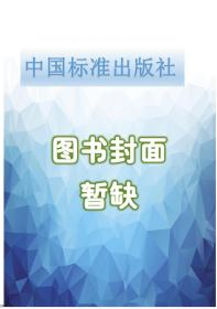 YY/T 0287-2017/ISO 13485:2016医疗器械质量管理体系内审员培训教程