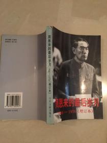 周恩来的最后岁月1966-1976(增订本)