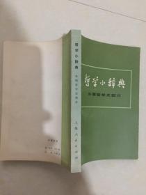 哲学小辞典(外国哲学史部分)