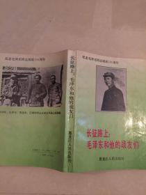 长征路上:毛泽东和他的战友们