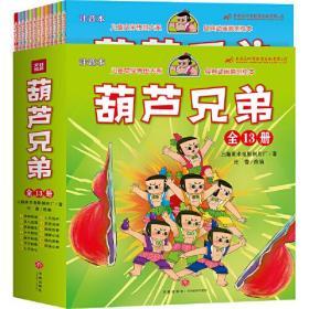 葫芦兄弟 儿童文学传世大系经典动画原创绘本(全13册)