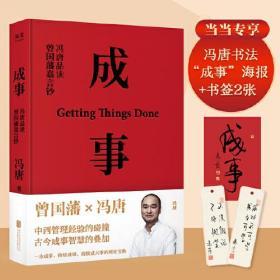成事:冯唐品读曾国藩嘉言钞(2021)