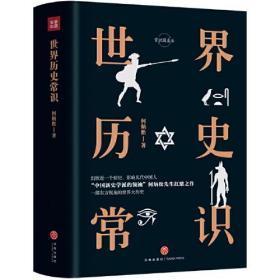 """世界历史常识(精装精校典藏版)""""中国新史学派的领袖""""何炳松先生的扛鼎之作"""