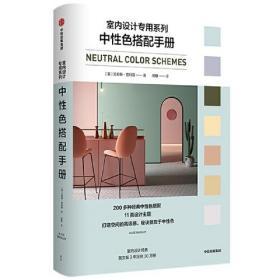 中性色搭配手册(室内设计专用系列)