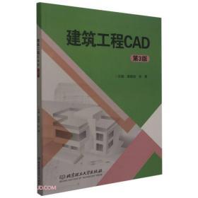 建筑工程CAD 第3版