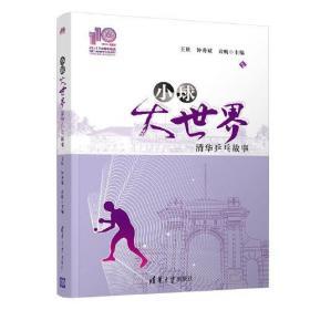小球大世界——清华乒乓故事(110校庆)