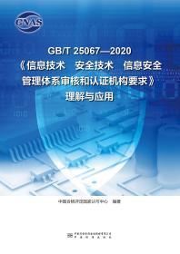 GB/T 25067-2020《信息技术 安全技术 信息安全管理体系审核和认证机构要求》理解与应用
