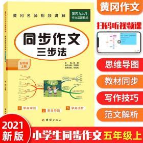 同步作文五年级上册语文人教部编版小学同步作文书5年级上册 优秀作文选范文素材 2021新版