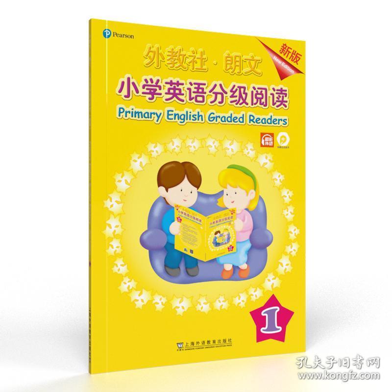 外教社-朗文小学英语分级阅读(新版)1(一书一码)❤ 玛利安·利姆,Marian 上海外语教育出版社9787544664189✔正版全新图书籍Book❤