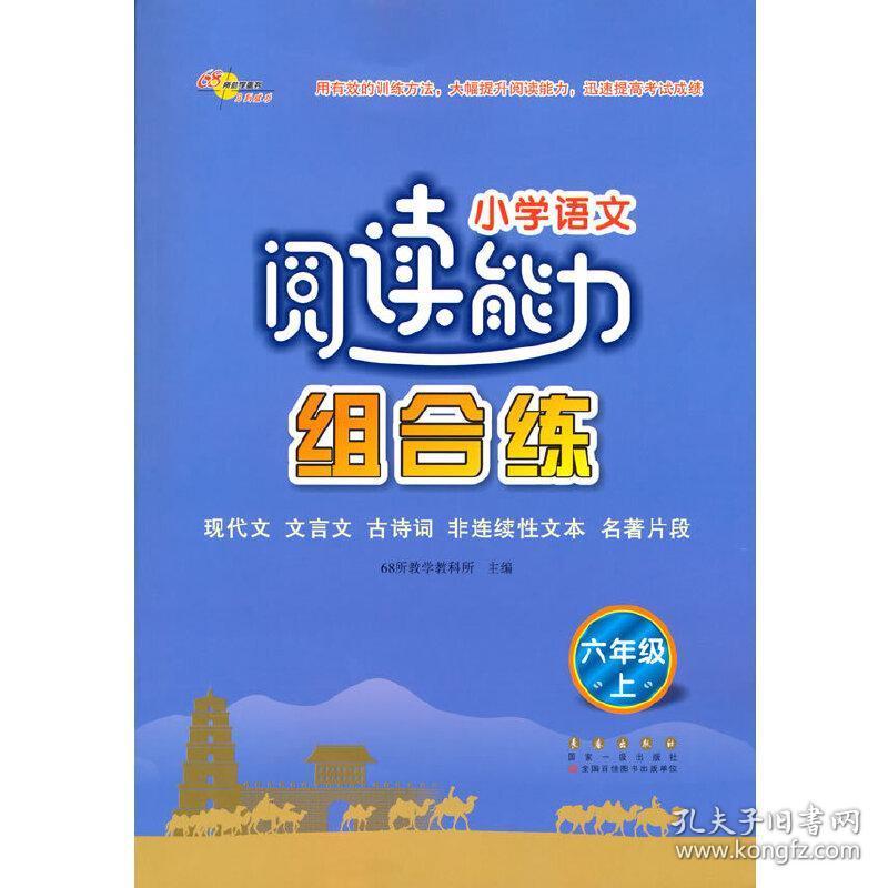 小学语文阅读能力组合练上册六年级❤ 长春出版社9787544563949✔正版全新图书籍Book❤