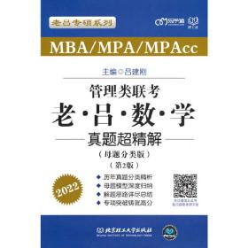 管理类联考·老吕数学真题超精解(母题分类版)(第2版)