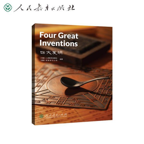 中国读本系列丛书(第三辑)四大发明  Four Great Inventions