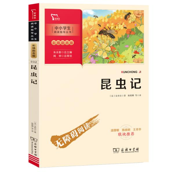 昆虫记(中小学生课外阅读指导丛书)八年级上册阅读智慧熊图书