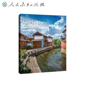 中国读本系列丛书(第四辑)云中风情 Life in the Clouds