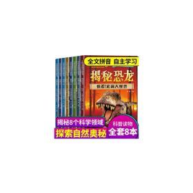 写给儿童的科学探索书 全8册 揭秘恐龙 小学版科普百科全书  7-12岁课外阅读书籍