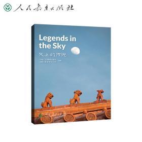 中国读本系列丛书(第二辑)天上的传说  Legends in the Sky