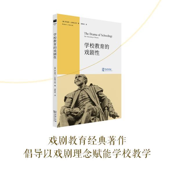 学校教育的戏剧性(戏剧教育丛书)