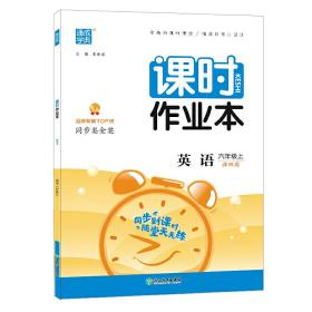 21秋课时作业本 6年级英语上(译林版)