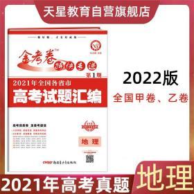 2021年高考真题金考卷特快专递地理第1期(真题卷)2022版天星教育