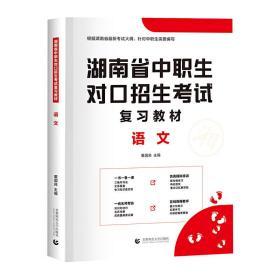 2022版湖南省中职生对口招生考试复习教材·语文
